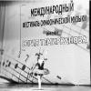 Концерт Симфонического оркестра КБР